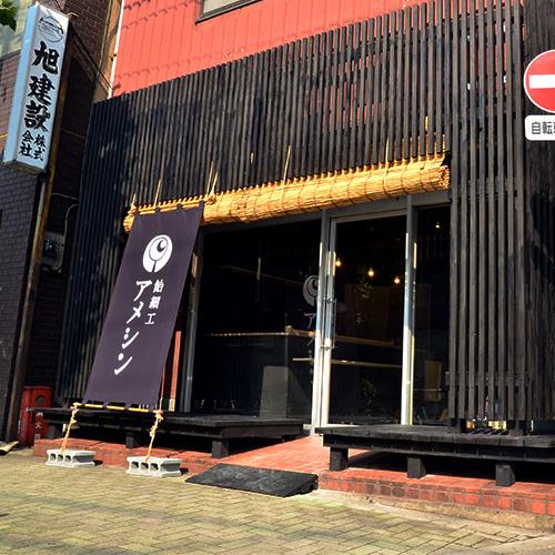 浅草飴細工アメシン 浅草本店工房の写真です。体験教室や展示、休憩所として運営しています。