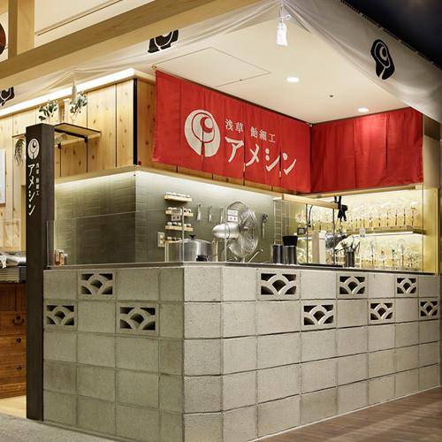 浅草飴細工アメシンの東京スカイツリータウン店です。飴細工の実演や販売の他に、うちわ飴やボンボン飴などのオリジナル商品も販売しています。