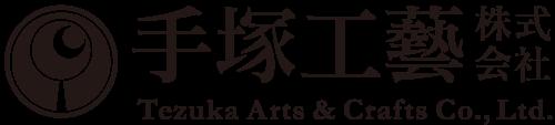 手塚工藝株式会社のロゴマーク