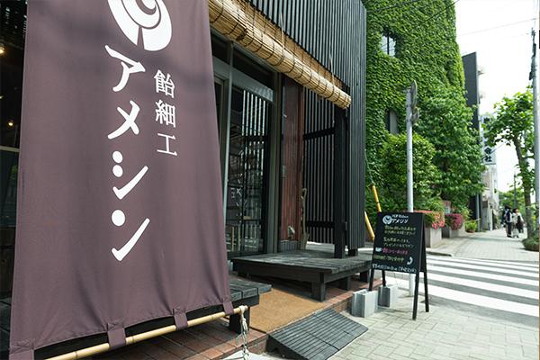 浅草飴細工アメシン 浅草本店工房の店舗外観写真。